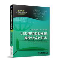 LED照明驱动电源模块化设计技术 刘廷章 电力电子新技术系列图书 机械工业出版社 9787111603122