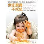 【预售】正版 我家宝宝不吃饭 14 如何
