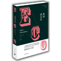 埃科谈文学(翁贝托 埃科作品系列)翁贝托・埃科(Umberto Eco)9787532766581上海译文出版社