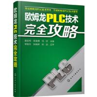 【正版新书直发】欧姆龙PLC技术完全攻略高安邦,李逸博,马欣9787122253361化学工业出版社