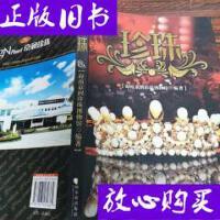 [二手旧书9成新]《珍珠》 海南京润珍珠博物馆 /编委会 哈尔滨