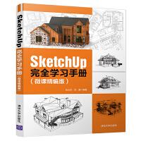 正版书籍 SketchUp 完全学习手册(微课精编版) 张云杰计算机辅助设计教材书三维设计建筑设计景