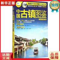 中国古镇图鉴 《亲历者》编辑部 中国铁道出版社 9787113192617 新华正版 全国85%城市次日达
