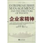 企业家精神