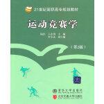 运动竞赛学(第2版)(21世纪高职高专规划教材・公共基础系列)