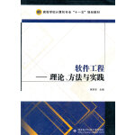 软件工程:理论、方法与实践
