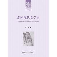 泰国现代文学史