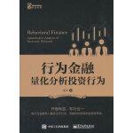 行为金融――量化分析投资行为