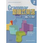 正版 新模式英语练习册(2)中国劳动社会保障出版社 詹金斯 译者