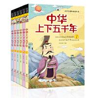 中华上下五千年 6册正版全套 小学生版彩图儿童读物7-10岁注音版 小学生课外阅读书籍1-2年级套装儿童历史书籍新华书