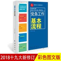 2019党务工作基本流程根据(中国共产党支部工作条例(试行))组织编写