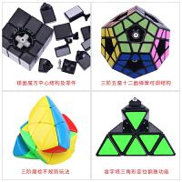 4/8件礼盒异形魔方 魔方套装全套二三阶四阶镜面金字塔初学者