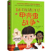 【全新正版】甲壳虫战争 (英) 玛雅・加布里埃尔 ,周茜译 9787545541540 天地出版社