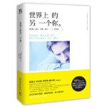 【新书店正版】世界上的另一个你(美)霍尔, (美)摩尔,李佳纯9787540453138湖南文艺出版社