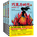 巧克力时代三部曲(美)加・泽文(Gabrielle Zevin);郭筝、范东来、张越上海文艺出版社9787532168