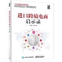 进口跨境电商启示录( *博 电子工业出版社 9787121291906