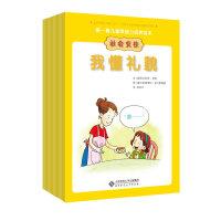 第一套儿童幸福力培养绘本・社会交往(共8册)