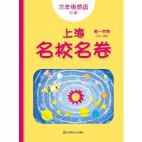 2019秋上海名校名卷・N版三年级英语(第一学期)