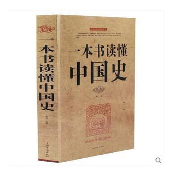 《一本书读懂中国史 中国历史全知道图书中国
