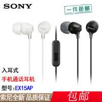 【支持礼品卡+包邮】索尼耳机 MDR-EX15AP 立体声入耳式 带线控耳麦 手机通话音乐耳机 入门系列