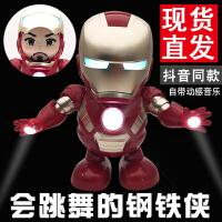 抖音同款电动跳舞钢铁侠复联4手办美国队长儿童男女孩机器人玩具