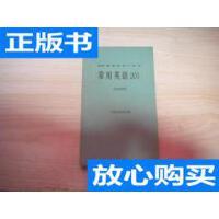 [二手旧书9成新]常用英语201 /贺双成编著 大光出版社