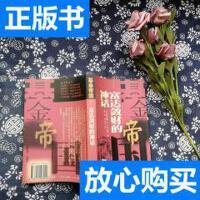 [二手旧书9成新]基金帝国――富达敛财的神话 /[美]亨利克斯 江苏