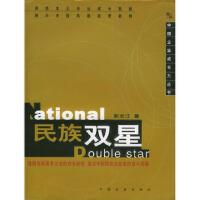 【正版现货】民族双星 郭志江 9787800876837 中国发展出版社