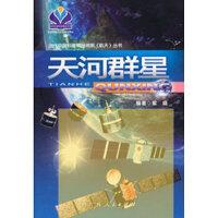 【正版直发】《天河群星》 紫晓著 9787219076378 广西人民出版社