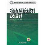 物流系统规划及设计 陶新良 王小兵 机械工业出版社 9787111372158