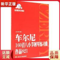 车尔尼160首八小节钢琴练习曲(作品821) 方百里订 上海音乐学院出版社9787806929698【新华书店 品质保