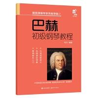 正版全新 巴赫初级钢琴教程