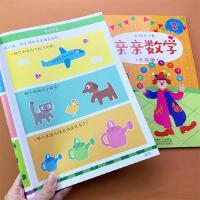 亲亲数学3-5岁小班数学教材全2本幼儿数学故事早教思维游戏启蒙练习书幼小衔接学前空间测量分类认识形状比较涂色书中大班作
