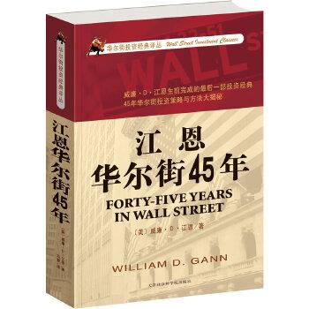 江恩华尔街45年(pdf+txt+epub+azw3+mobi电子书在线阅读下载)
