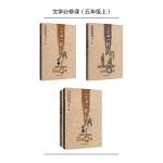 点亮大语文文库:文学必修课(五年级上) (套装共两册适用于秋季、寒假)