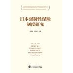 日本强制性保险制度研究