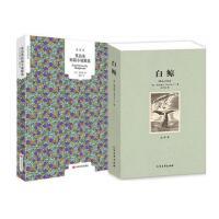 国民阅读经典--莫泊桑短篇小说精选+白鲸原著正版书 美梅尔维尔世界经典文学名著世界文学名著全译本完整版含项链/羊脂球等