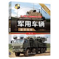 正版全新 世界武器鉴赏系列:军用车辆鉴赏指南(珍藏版)(第2版)