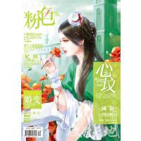 粉色(2013年10月上半月)(总第361期)(电子杂志)
