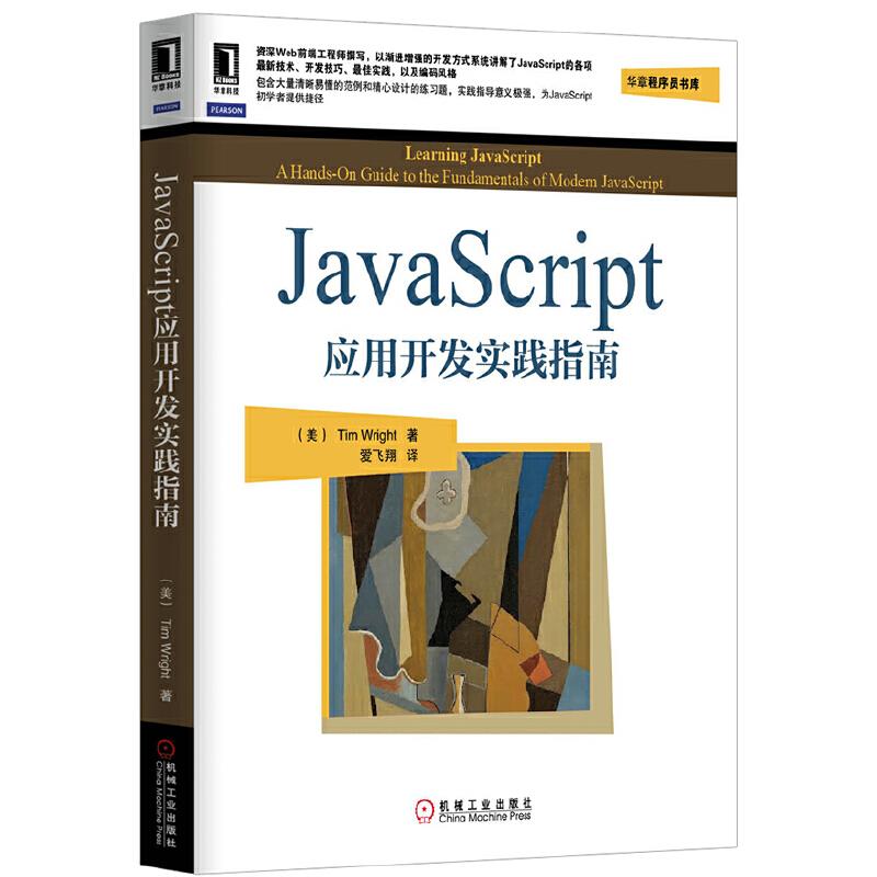JavaScript应用开发实践指南