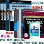 BEC初级新编剑桥商务英语初级全套9册第三版修订版 新剑桥商务英语(初级)学生用书+教师用书+辅导+练习册+口试+词汇