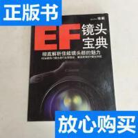 [二手旧书9成新]佳能EF镜头宝典 彻底解析佳能镜头群的魅力 /佳能