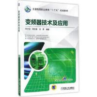 【全新直发】变频器技术及应用 李方园,刘长国,刘雁 编著