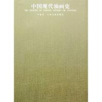 【新书店正版】中国现代油画史李超上海书画出版社9787807254324