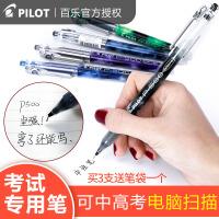 进口pilot日本百乐笔P500中性笔学生用考试专用笔彩色签字水笔黑笔直液式针管笔0.5mm红笔水性笔高考文具用品