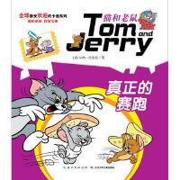 猫和老鼠系列故事书 真正的赛跑【选购无忧】