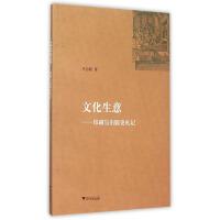 文化生意:印刷与出版史札记