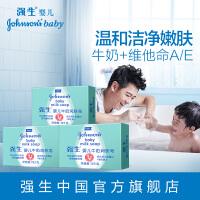 强生婴儿童牛奶润肤沐浴香皂125g 3块正品宝宝BB洁润面皂 125g*3块