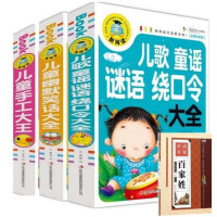 *畅销书籍*儿童手工大王+儿童幽默笑话大全+儿歌 童谣 谜语 绕口令(彩图版)新阅读 儿童手工制作书籍 彩泥 折纸 剪