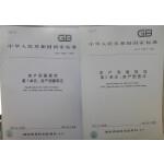 GB/T 17986-2000 房产测量规范 单元 :房产测量规定 第2单元:房产图图式 共2部分